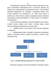 Тенденции и перспективы развития событийного туризма в России  Тенденции и перспективы развития событийного туризма в России Дипломная работа