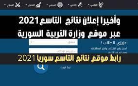 رابط موقع وزارة التربية السورية نتائج التاسع 2021 moed.gov.sy