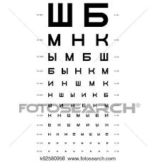 Vector Eye Test Chart Clip Art K62580958 Fotosearch