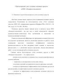 Бухгалтерский учет оценка основных средств ООО Новоросстальцемент 35 35 3 Бухгалтерский учет и оценка основных средств