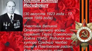 Презентация на тему Герои Великой Отечественной войны  4 30