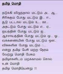 best tamilan endru sollada thalai nimirnthu nillada images on tamil mozhi sirappu