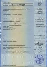 Легализация дипломов Станислав ру Диплом магистра ИВТ Приложение к диплому магистра ИВТ лицевая сторона