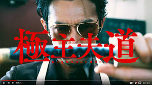 A whole lot of fish. Manga About Yakuza Turned Househusband Gets Live Action Commercial And We Want More Video Soranews24 Japan News