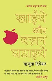 Khaiye Aur Vajan Ghataiye Hindi Edition Ebook Rujuta