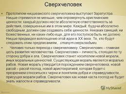 Презентация на тему По дисциплине Философия Тема Фридрих  14 Сверхчеловек Прототипом ницшеанского