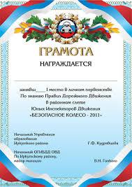Образцы грамот и дипломов для детей по пдд hood shop ru закупка на весну детская одежда