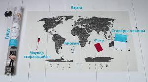 Travel Map® AIR <b>World</b> — <b>карта</b> со <b>скретч</b>-слоем на прозрачном ...