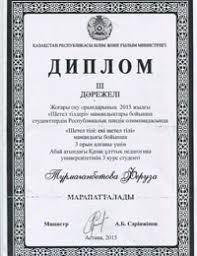 Казахский Национальный педагогический университет имени Абая  науки РК диплом iii степени присуждается участнице Республиканской предметной олимпиады Высших учебных заведений по специальности Иностранный язык два