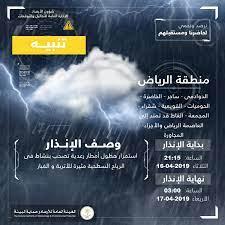 تنبيه متقدم من «الأرصاد» بشأن طقس الرياض.. أمطار رعدية ورياح وغبار | صحيفة  تواصل الالكترونية