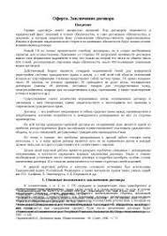 Заключение трудового договора курсовая по праву скачать бесплатно  Оферта Заключение договора курсовая по праву скачать бесплатно публичные обязательства гражданский условия кодекс обязанности признаки