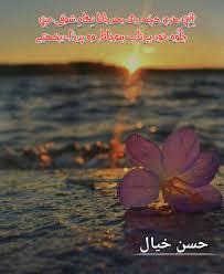 حسن خیال On Twitter Urdupoetry Urdu Poetry Shayari Love