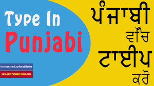 Easy Punjabi Typing English To Punjabi Translation ਪਜਬ