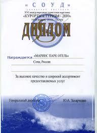Дипломы Диплом за высокое качество и широкий ассортимент оказываемых услуг