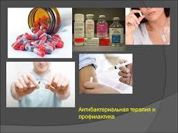 Сестринский процесс при пневмонии у детей взрослых и лиц пожилого   Антибактериальная терапия и профилактика