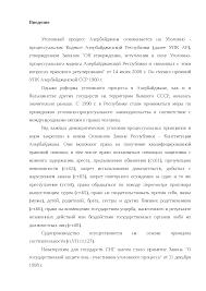 Уголовный процесс Азербайджана реферат по теории государства и  Это только предварительный просмотр