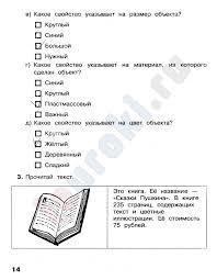 ГДЗ Рабочая тетрадь по информатике класс Матвеева часть