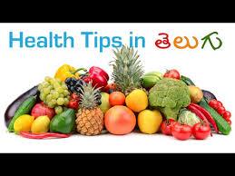 Health Tips In Telugu Youtube