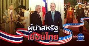 จำได้ไหม? ประธานาธิบดีคนใดของสหรัฐฯ เยือนไทยเเล้วบ้าง   Exclusive Online -  สำนักข่าวไทย อสมท
