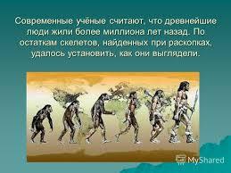 Презентация на тему Начало истории человечества Окружающий мир  2 Современные