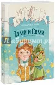 <b>Бесконечная книга</b>. <b>Тами и</b> Сами | Иллюстрации, Книги, Детская ...