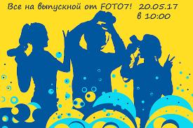Фотошкола Новости Весенний диплом от Успей получить  Весенний диплом от Успей получить диплом до летних отпусков