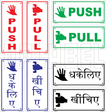 push pull signs for glass doors singapore door ideas