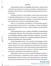 процесс Сравнительно правовой анализ  Конституционный процесс Сравнительно правовой анализ