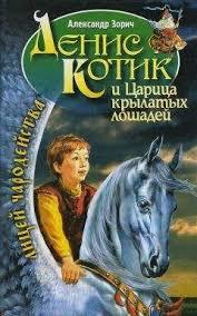 <b>Александр Зорич</b> - Денис Котик и царица крылатых лошадей ...