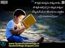 Best Telugu Educational Life Quotes With Images Best Telugu Quotes