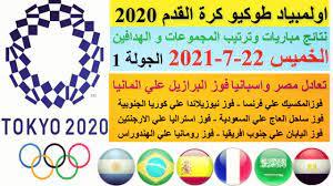 نتائج مباريات وترتيب مجموعات اولمبياد طوكيو 2020-كرة القدم رجال اليوم  الخميس 22-7-2021 - YouTube