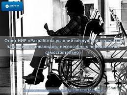 Презентации на тему инвалиды Скачать бесплатно и без регистрации  Олимпиада 2014 параолимпийские игры в Сочи Необходимость массовых перевозок инвалидов на регулярных рейсах