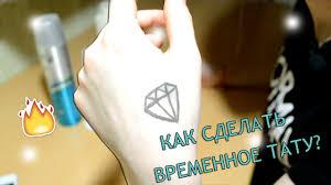 как сделать самостоятельно тату как сделать временную татуировку в