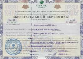 Статьи ru система управления личными финансами  Что вы должны знать о сберегательном сертификате