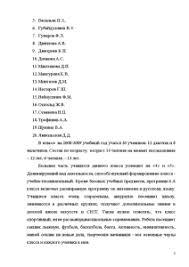 Отчет по педагогической практике в школе Биология Отчёт по  Отчёт по практике Отчет по педагогической практике в школе Биология 5