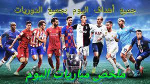 ملخص اهداف مباريات اليوم الخميس