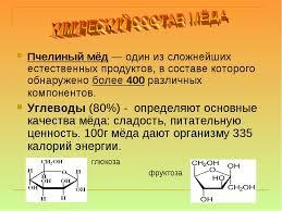 Реферат и презентация на тему Питательный лечебный мёд  слайда 8 Пчелиный мёд один из сложнейших естественных продуктов в составе которого