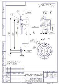 Скачать чертеж рулевого управления трактора автомобиля Рулевое управление Урал