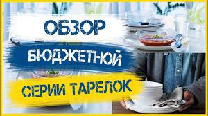 Большой обзор тарелок из серии I ОФТАСТ I ОППЕН I Торговой ...
