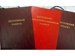 Переплет диплома москва срочно тем не менее что предоставляют переплет диплома москва срочно выбор между несколькими вариантами оформления Правила оформления реферативного исследования