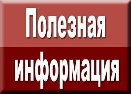 Кадастровая палата Официальный сайт Администрации Тацинского района 26 05 2015 → Кадастровая палата информирует