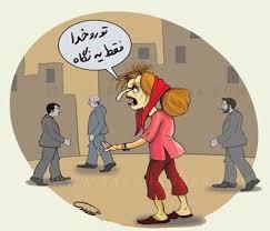 Image result for کاریکاتور برای حجاب