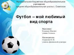 Презентация по теме Футбол мой любимый вид спорта  Муниципальное бюджетное общеобразовательное учреждение средняя общеобразовате