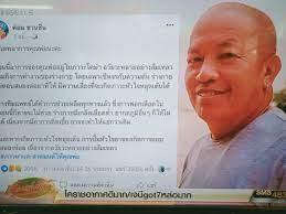 RIP น้าค่อม sad to hear news of the death of 'Nakhom. Our deepest  condolences & love to his family & friends. #ripน้าค่อม #น้าค่อมpic.twitter.com/qsKG59BbzT  - factorncis