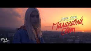 Леша Свик - Малиновый свет (Премьера 2018) - YouTube