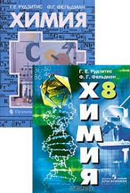 ГДЗ по химии класс Рудзитис Г Е Фельдман Ф Г  ГДЗ по химии 8 класс Рудзитис Г Е