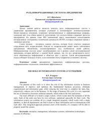 Примерный перечень тем дипломных работ Групповые информационные системы ориентированы на