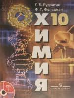 Решебник по Химии для класса Рудзитис Г Е ГДЗ ГДЗ по Химии для 10 класса Рудзитис Г Е