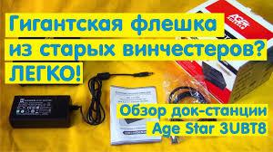 Обзор <b>док</b>-<b>станции</b> для HDD <b>AGESTAR</b> 3UBT8 - YouTube