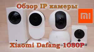 Обзор <b>IP камеры Xiaomi</b> Dafang 1080P - YouTube